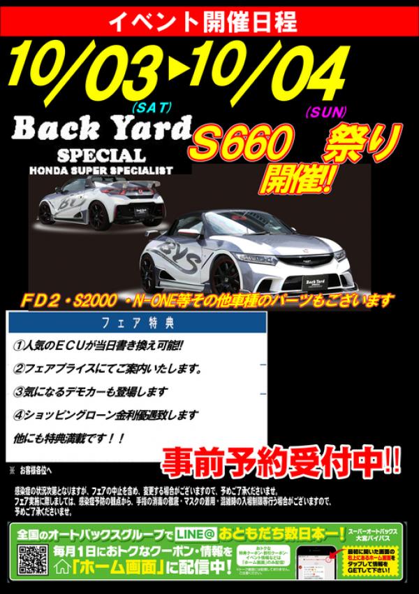 有限会社Back Yard SPECIAL HONDA車の専門店 チューニング パーツ販売
